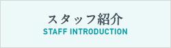 野﨑スタッフブログ